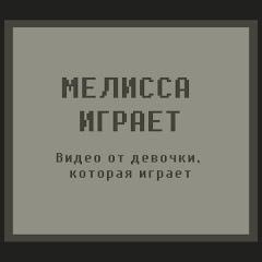 Мелисса Играет