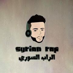 الراب السوري