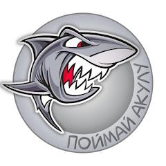 Поймай акулу
