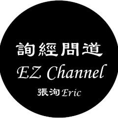 詢經問道 EZ Channel