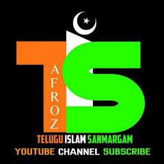 Telugu Islam sanmargam తెలుగు లో ఇస్లాం