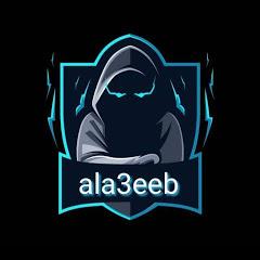اللعيب ALa3eeb