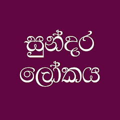 Sundara Lokaya