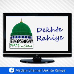 Madani Channel Dekhte Rahiye