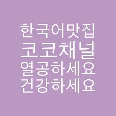 韓国語なら!한국어 맛집ココチャンネル