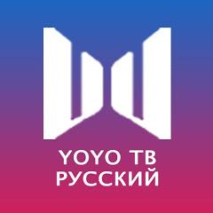 YoYo ТВ Китайские дорамы на русском