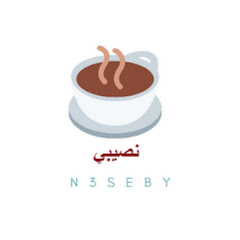 نصيبي - n3seby