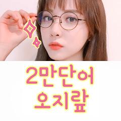 김민아의 2만단어 오지랖[MINATUBE]