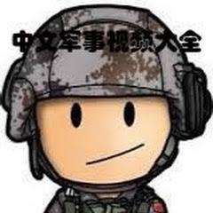 中文军事视频大全