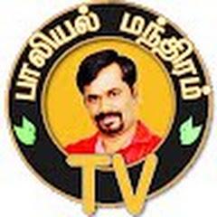 Paliyal Manthiram TV
