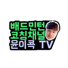 윤이콕 TV : 쉽게 배우는 배드민턴