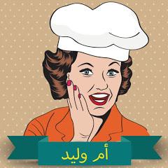 طبخ وحلويات أم وليد