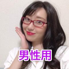 【誠実モテ男学校】 担任 琴美先生。