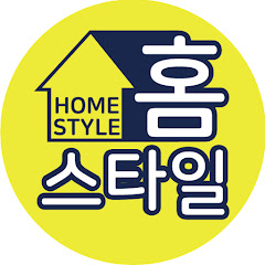 홈스타일 [Homestyle]