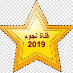 نجوم 2019