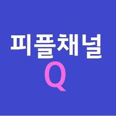 피플 채널 Q