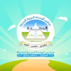 مدارس الوحدة العربية الحديثة