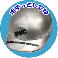 デジタルワークコンテンツ DWC