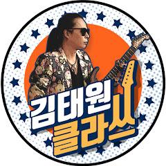 김태원클라쓰