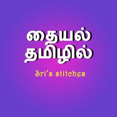 தையல் தமிழில் - Thaiyal Tamilil