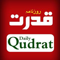 Daily Qudrat