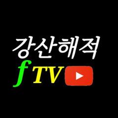 강산해적FTV