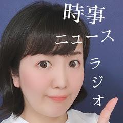 時事ニュースまとめラジオ報道【山本知史】
