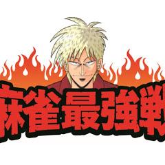 麻雀最強戦チャンネルpresented竹書房