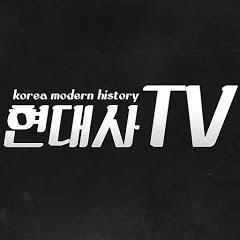 현대사 TV.