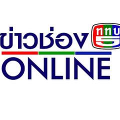 ข่าวช่อง5 online