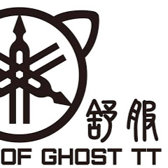舒服Isle of Ghost TT