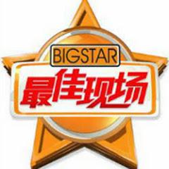 最佳现场官方频道 BTV Big Star Official Channel