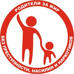 Родители за мир без преступности насилия и наркотиков
