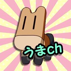 うまch【クレーンゲーム中毒者】
