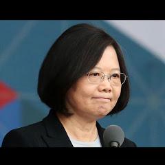 蔡英文Tsai Ing-wen