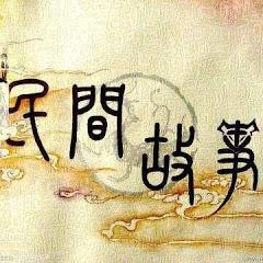中国民间传说灵异鬼故事
