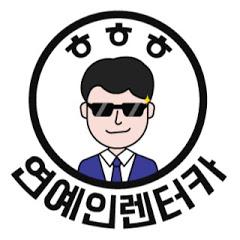 장기렌트 전문 연예인렌터카