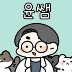 윤샘의 마이펫상담소-Pet Clinic