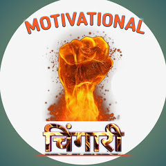 Motivational Chingari