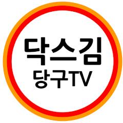닥스김 당구TV
