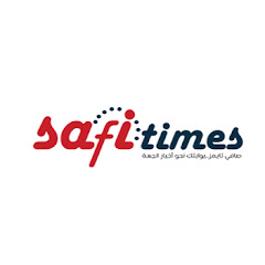 safitimes آسفي تايمز