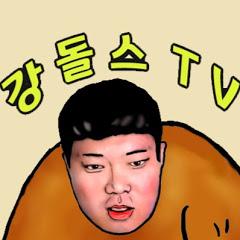 강돌스TV