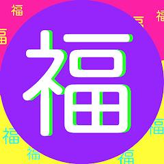 โบโบ กวนจีน 波波真幸福