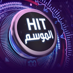 Hit الموسم