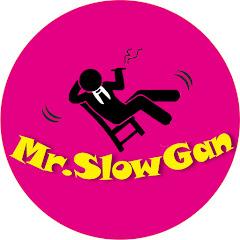 Mr. SlowGan 漫先生