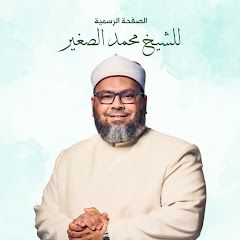 الشيخ محمد الصغير