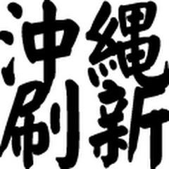 沖縄刷新の会