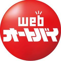 webオートバイ
