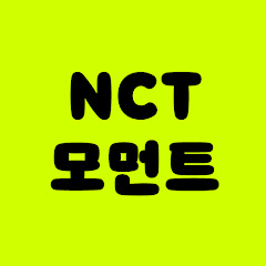 NCT모먼트
