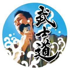 与国チャンネル武士道
